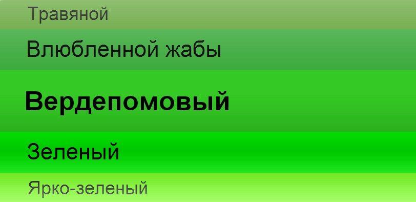 Описание: Зеленый цвет